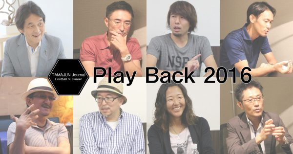 play-back2016-%e3%81%ae%e3%82%b3%e3%83%94%e3%83%bc